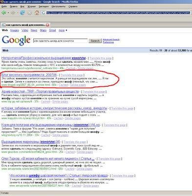 Как сделать шкаф для конопли, результаты поиска в Google