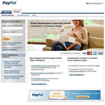 Paypal заговорил по-русски