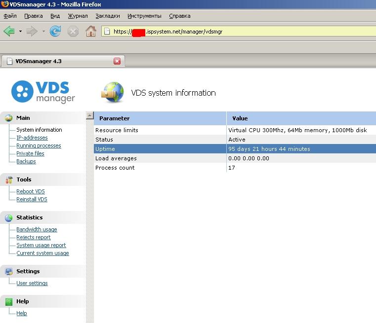 VDS Uptime / Аптайм VDS