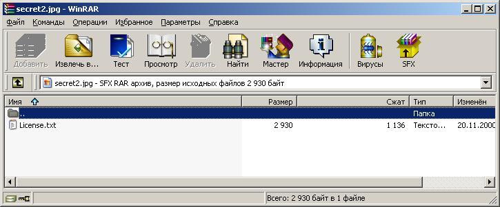 Храните данные в JPEGах